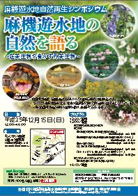 20131215symposium